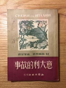 高尔基《意大利的故事》(插图本,潮锋出版社1950年一版一印,印数3000)