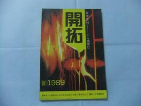 开拓 1989年第2期  文学季刊