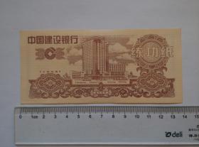 《中国建设银行--练功纸-1996年》