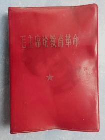 毛主席论教育革命1968年文革期小本红宝书老版红色收藏红塑书籍
