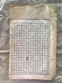 清康熙内府本开化纸 《御纂周易折中》一册 存卷二至卷四。