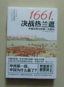正版现货 1661,决战热兰遮:中国对西方的第一次胜利 欧阳泰