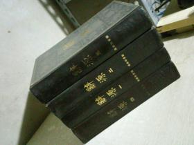 辞源,1-4,全4册,精装本,均为修订第1版,外面装帧风格一致