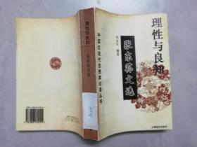 理性与良知 :张东荪文选 (馆藏书)