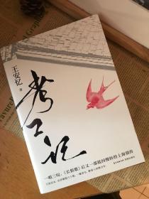 考工记(王安忆签名本)