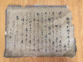 日本草书书法一幅,很老的一幅书法大概在清早期,见图