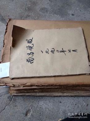 南昌晚报合订本 1990.7