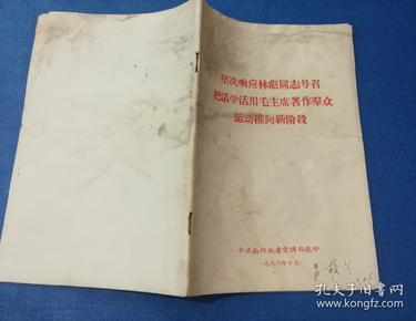坚决响应林彪同志号召把活学活用毛主席著作群众运动推向新阶段