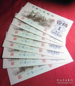第三套人民币 蓝3罗马 壹角ⅣⅤⅧ3221491-3221498八连张 458数字头中间双2号 1960年1角水印 全新无洗无斑 包真品 纸钞钱币