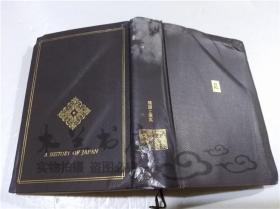 原版日本日文书 日本の历史19 开国攘夷 小西四郎 中央公论社 1966年8月 小32开硬精装