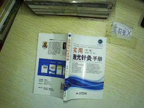 实用激光针灸手册(第二版)  。、