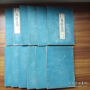清代   木刻板  《易经集注》 12册24卷全   【周易, 易经 ,八卦,易学】  和刻本