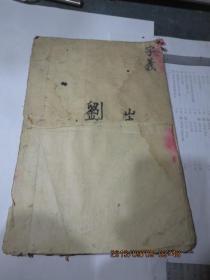 线装书1887   手抄本《字义》