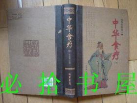 中华食疗 下册