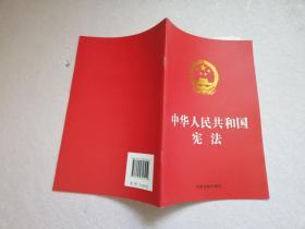 中华人民共和国宪法(烫金版)实物拍图