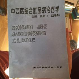 中西医结合肛肠病治疗学