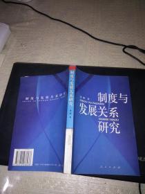 制度与发展关系研究