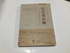 慈溪文史资料第二十八辑:纪实虞洽卿