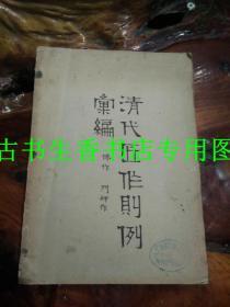 王世襄先生1963年自印本《清代匠作则例汇编佛作・门神作》(油印本)