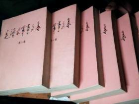 毛泽东军事文集 全六册    差不多九品        1A