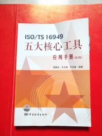 ISO/TS 16949五大核心工具应用手册