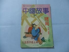 中国故事 1992年第6期  大型双月刊 内含古龙遗作 赌局