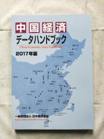 中国经济 2017年版 (日文书)
