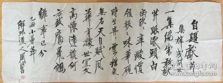 """周汝昌     书法   中国红学家古典文学研究家、诗人、书法家,是继胡适等诸先生之后新中国红学研究第一人考证派主力和集大成者,被誉为当代""""红学泰斗""""尺寸95x35"""