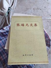 张培元文集