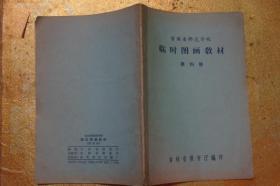吉林省师范学院  临时图画教材 第四册