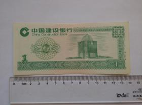 《中国建设银行--练功券》