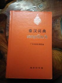 泰汉词典  广州外国语学院