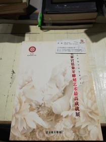 中国皇家宫廷象牙雕刻艺术最高成就展