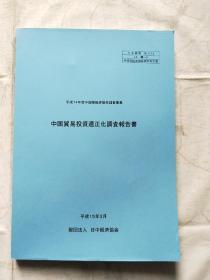 中国贸易投资适正化调查报告书