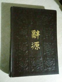 辞源,1 ,第一册,79年一版一印