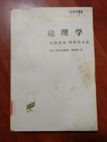 地理学-----它的历史、性质和方法【汉译世界学术名著丛书】品相以图片为准
