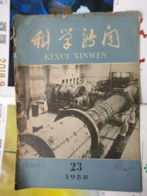 科学新闻(1958年第23期)品相以图片为准
