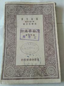 民国旧书  万有文库:生物学浅说.