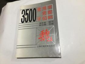 3500常用字索查字帖.魏体