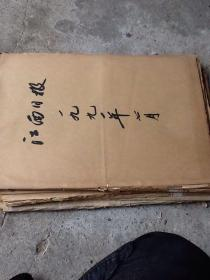 江西日报合订本 1991.7
