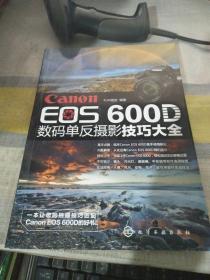 Canon EOS 600D數碼單反攝影技巧大全
