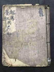 752道教旧抄本《起马》一册