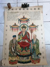 民国初期地藏王菩萨年画,保民国!(保老保真)