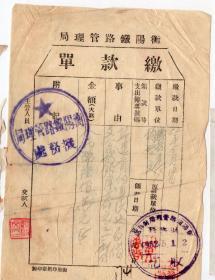 交通专题---50年代发票单据-----1952年5月1日衡阳铁局机务处