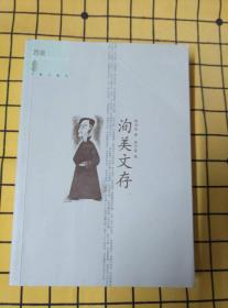 洵美文存(万象主题书)、天生的诗人——我的爸爸邵洵美(两册合售)