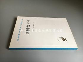 汉译世界学术名著丛书:法国农村史