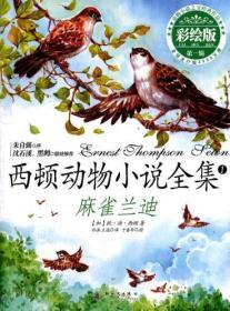 西顿动物小说全集1:麻雀兰迪(彩绘版)第一辑