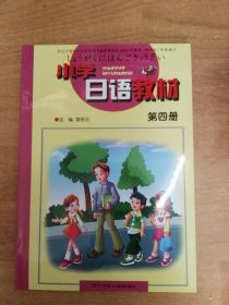 小学日语教材 第四册