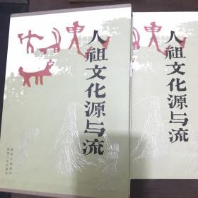 人祖文化源与流(精装本带函套)