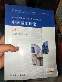 中医基础理论 第三版